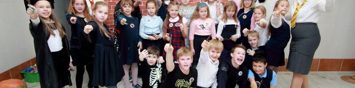 26.10.2018 18.00 Квест-игра Хогвартс и магические стражи