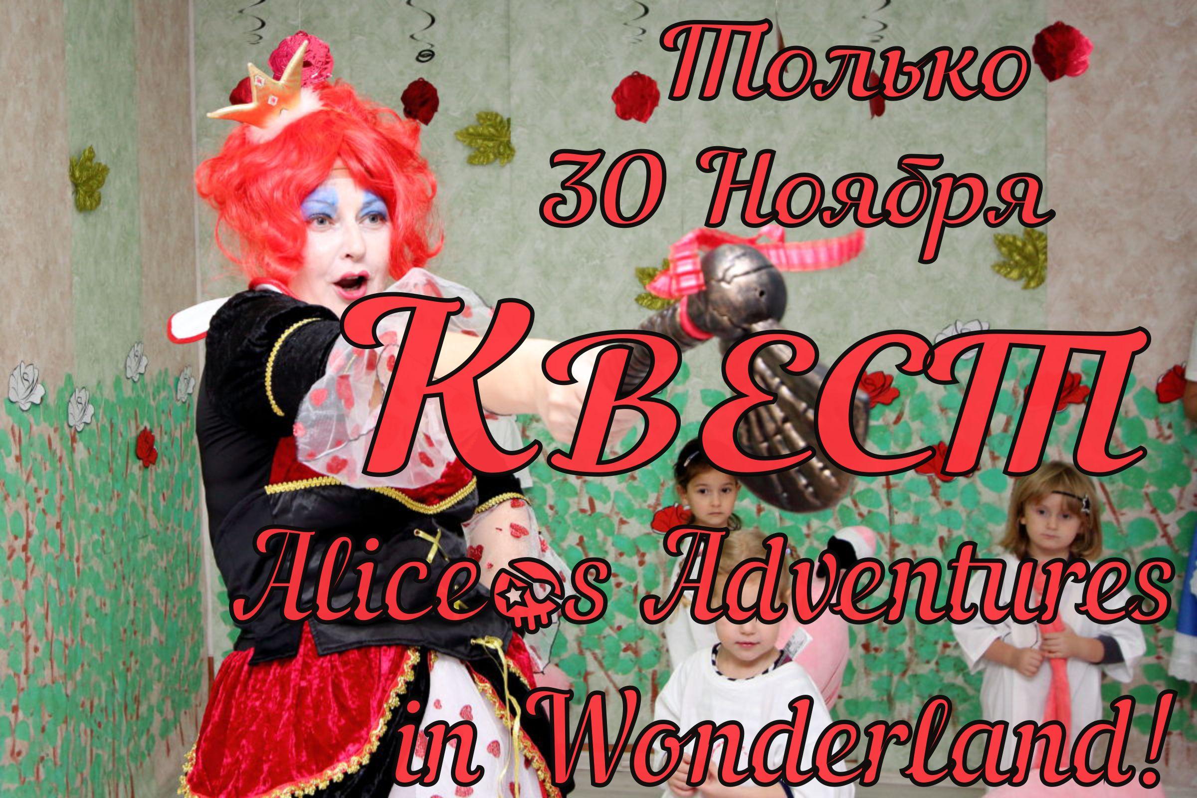 Квест Alice`s Adventures in Wonderland. 30 Ноября 2019!